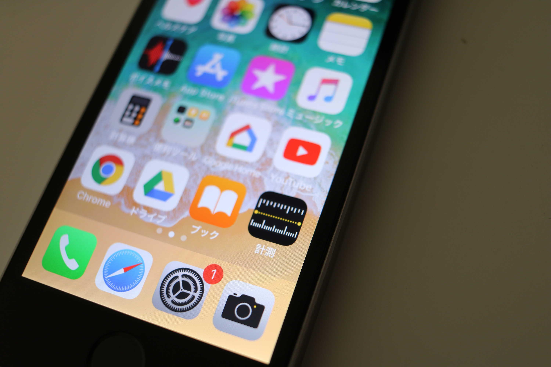 その正確さはいかに?! iOS12新アプリ「計測」を試してみた。